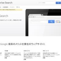 Google Site Searchは2018年4月1日で完全停止っ!