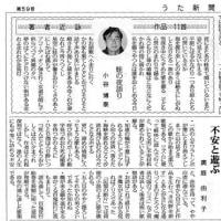 「うた新聞」2月号(森 水晶)