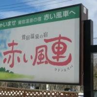 2017 信さんと温泉{1}