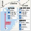 神戸空港    関西エアに運営権 来春、民営化目指  /  毎日新聞