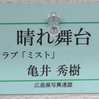 ② 第52回 広島県写真連盟展 : 晴れ舞台