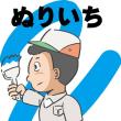 神奈川県厚木市で外壁屋根塗装工事を開始致しました。(ぬりいち)②
