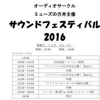 明日は、ミューズの方舟 サウンドフェスティバル2016!