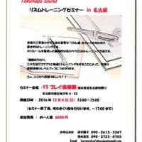 12月4日は名古屋でリズムセミナー