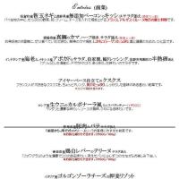 6/20(火)平日ランチメニュー