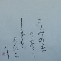 神垣の御室の山の榊葉は・・・(継色紙(伝小野東風筆)を拡大・なぞり臨書)