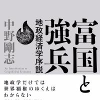 中野剛志著『富国と強兵』読書会のお知らせ
