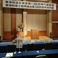 税理士会の総会
