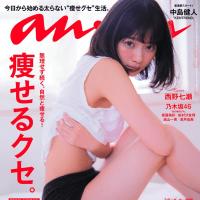 1/25発売「an・an(アンアン)2038号」表紙:西野七瀬(乃木坂46)