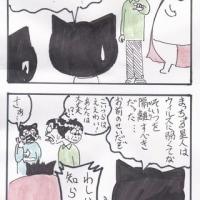 まっちゅる大王~被害妄想編~(32)