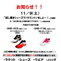モニター会開催のお知らせ(11/ 9)