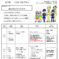 2016年12月のプログラム