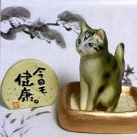 御猫様 立体図鑑