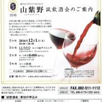 2016年山紫野試飲会のご案内。