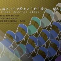 ●挿絵俳句0320・日に温き・透次0334・2017-03-04(土)