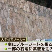 工事差し止めの仮処分について(大阪高裁抗告審判決)4 判決文3 変状との因果関係4