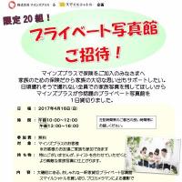 ☆マインズプラス✖スマイルシャトル コラボ企画☆ 神奈川県大磯町 スマイルシャトル