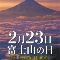 「富士山の日」!!「語呂合わせ」!!