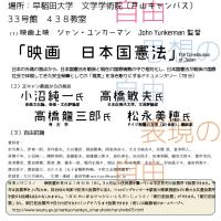 【イベント】「文キャン基礎講座」開講のお知らせ(2016.7.6)