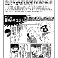「隅櫓」(大町交番広報)2016年12月号