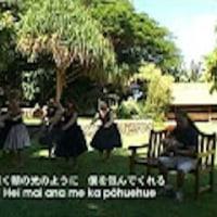 maiさん、すばらしいフラ音楽を教えてくれて、ありがとう!
