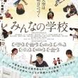 映画「みんなの学校」を観ました。