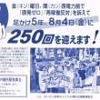8月4日 滋賀県大津市のキンカン行動は250回目を迎えます!午後6時にJR膳所駅前においでください