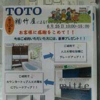 ㈱竹屋さんの記念企画
