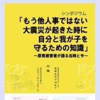 あゆみR.P.Netさん、RSYさん共催シンポジウムのお知らせ★