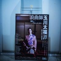 【Jan_21】玉川太福 photo by bozzo サイン付き