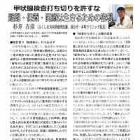 10・23立川集会へ 杉井医師の訴え