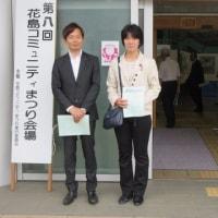 第8回花島コミュニティまつり開催