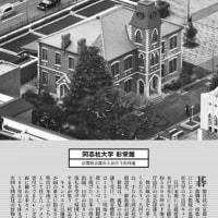 5/4号週刊新潮 蒼穹から名建築