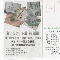 彩いろアート展in醍醐