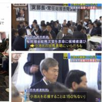 小池百合子氏、都知事選出馬表明 コラム(178)