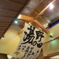 野田の湯やすらぎ荘