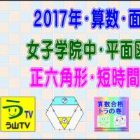 【う山TV】[女子学院中・正六角形][2017年・算数・面白い問題]その9