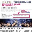 CSのエムオン!で福島ライブのNEWS(追記版)