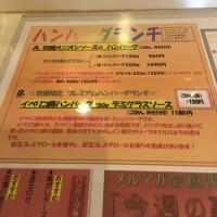 榎本ハンバーグ研究所〜西ヶ原ランチグルメ