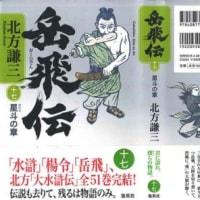 写真&俳句VOL993 「大作」再読