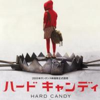 映画「ハードキャンディ」 少女性愛の何が悪いのか?あなたのキャンディは異様に硬かった。