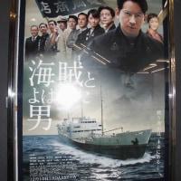 映画「海賊と呼ばれた男」を見ました
