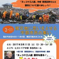 【イベント】3.11被災地に思いをよせる宇部市民の集い