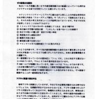 ゼロ磁場 西日本一  7月2日役行者尊護摩祭りご案内NO2(6月24日)