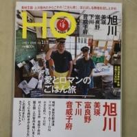 雑誌に本校が掲載されています。