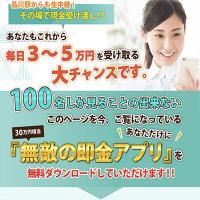 年収1000万円即金アプリをプレゼント!