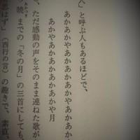 『 美しい日本の私 』