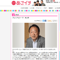 NHK『あさイチ』~プレミアムトーク・池上彰さん
