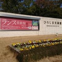 ランス美術館展@ひろしま美術館