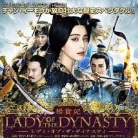 「楊貴妃 Lady Of The Dynasty」、ファンビンビン主演の歴史ドラマ!